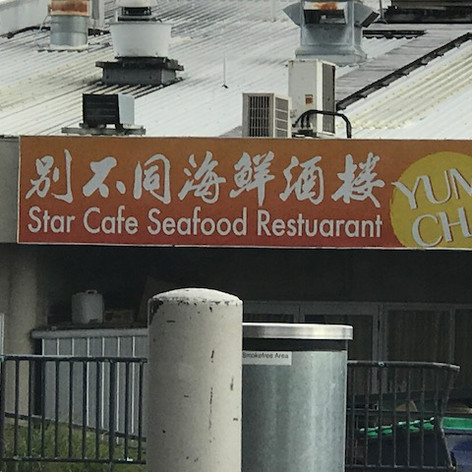 "Honourable mention ... this is the sign on the Chinese restaurant next to the theatres in Wairau Park ... note the spelling of ""restaurant""!"