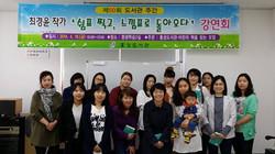 Hong-sung Library