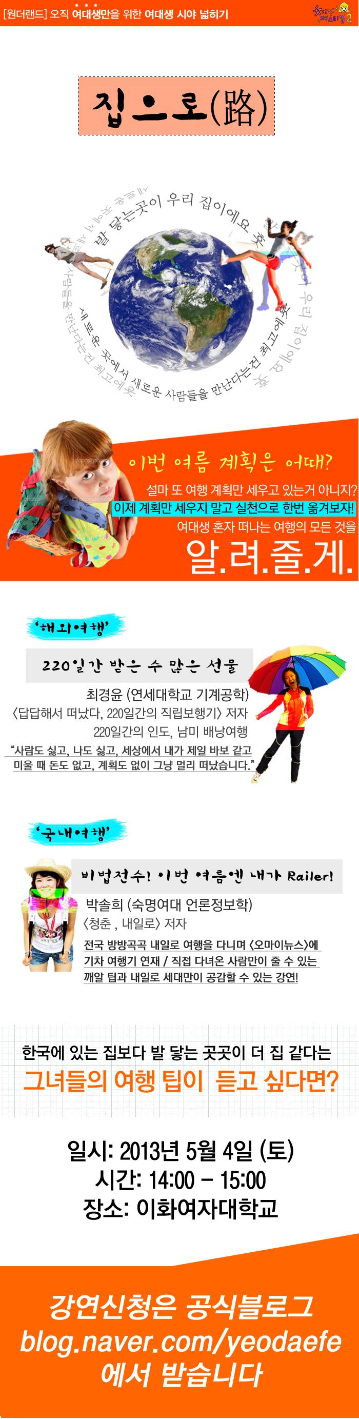Korea Gap Year