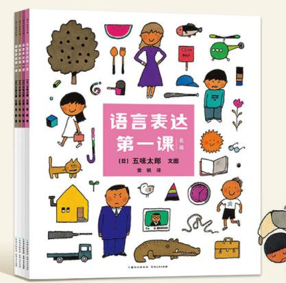 五味太郎《语言表达第一课》3-8岁儿童绘本(全套4册)