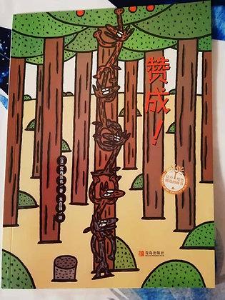 《赞成!》[日]宫西达也0-6岁平装畅销绘本