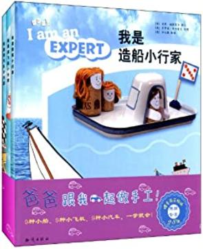 《爸爸跟我一起做手工:我是造汽车小行家+我是造飞机小行家+我是造船小行家》智慧手工书(全套3册)