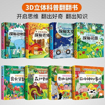 精装硬壳《宝宝科普情景体验3D立体翻翻书》(选一套4册)