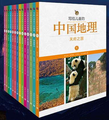 《写给儿童的中国地理》6-15岁中小学课外阅读书籍科普百科(全套14册盒装)