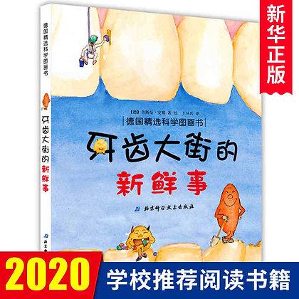 《牙齿大街的新鲜事》德国精选科学图画书