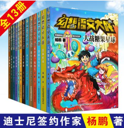 《幻想语文大战》杨鹏10-15岁中国少儿童文学漫画故事书+语文练习题(全套13册)