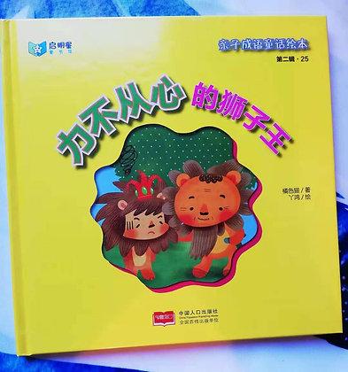 成语童话精装绘本《力不从心的狮子王》读绘本学成语