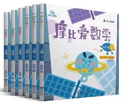 《摩比爱数学:飞跃篇》幼儿园大班使用(全套6册)