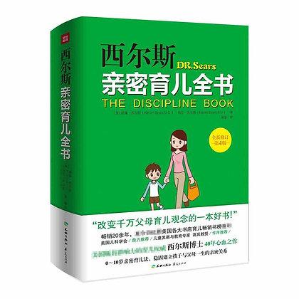 中文版《西尔斯亲密育儿全书》Dr. Sears The Baby Book 美国20年育儿销售榜首