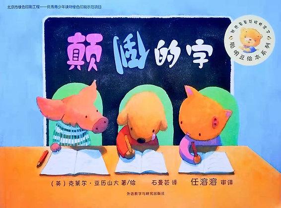 《颠倒的字》聪明豆绘本系列:献给最最聪明的孩子