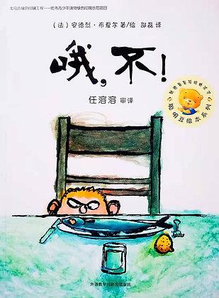 《哦,不!》聪明豆绘本系列:献给最最聪明的孩子