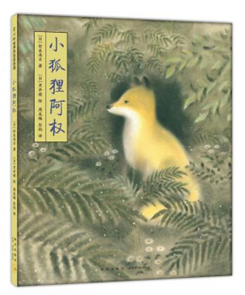 精装硬壳《小狐狸阿权》爱心树世界杰出日本绘本