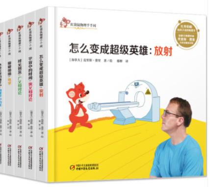 《红袋鼠物理千千问》扎克伯格推荐给孩子的物理绘本(共10册)