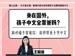 帮海外孩子快乐学中文—家长课