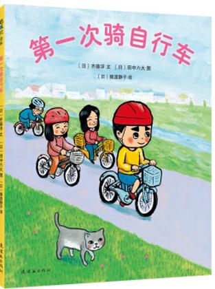 《第一次骑自行车》畅销平装绘本