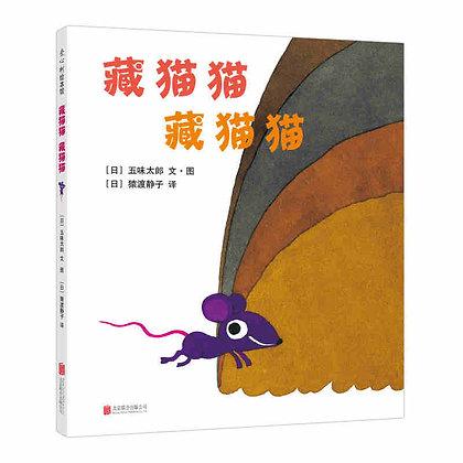 《藏猫猫藏猫猫》五味太郎经典绘本畅销30余年