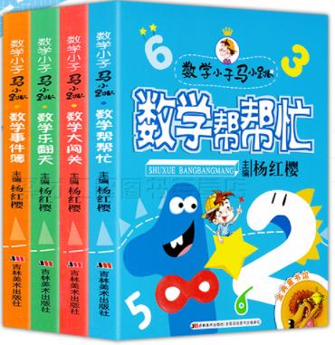 《数学小子马小跳》杨红樱 612岁儿童数学课外书(全套4册)