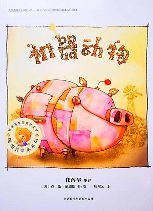 《机器动物》聪明豆绘本系列:献给最最聪明的孩子