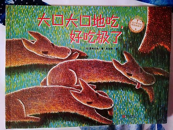 《大口大口地吃,好吃极了》[日]宫西达也0-6岁平装畅销绘本