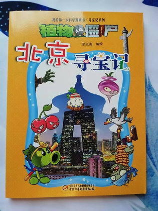 《北京寻宝记》植物大战僵尸 - 我的第一本科学漫画书