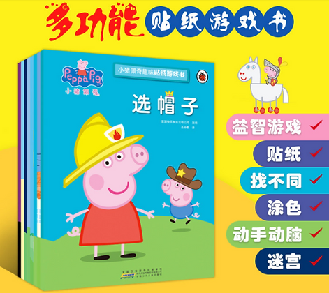 小猪佩奇趣味贴纸游戏书益智游戏迷宫书找不同涂色3-8岁(随机1本)