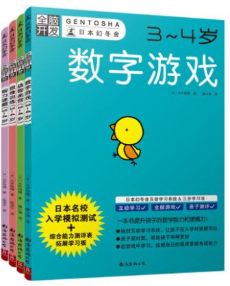 《日本幻冬舍数字游戏3-4岁系列》日本名校入学测试数字游戏/思维训练(全套4本)