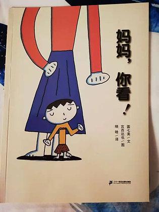 《妈妈,你看》[日]宫西达也0-6岁平装畅销绘本