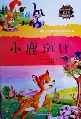 《小鹿斑比》教育部推荐书目少儿必读世界经典彩绘注音版