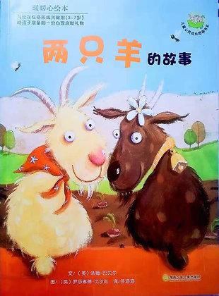 《两只羊的故事》暖暖心系列3-7岁孩子心理性格养成图画书