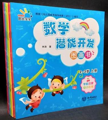 《数学潜能开发图画书》幼小衔接2-6岁(请选择一套)