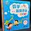 Thumbnail: 《数学潜能开发图画书》幼小衔接2-6岁(请选择一套)