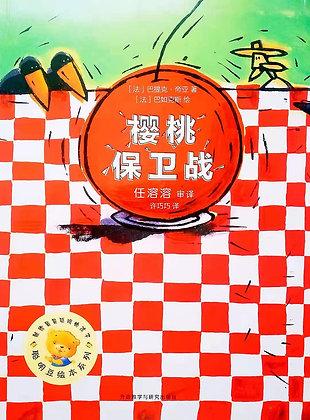 《樱桃保卫战》聪明豆绘本系列:献给最最聪明的孩子