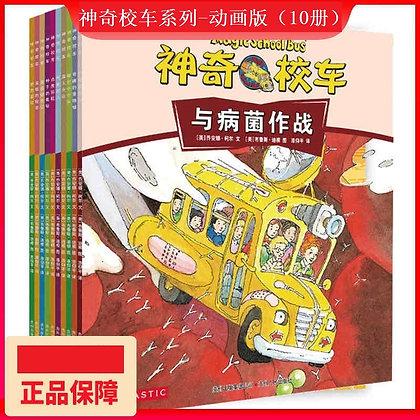 《神奇校车系列第二辑:与病菌作战》全球畅销3亿册的系列科普读物平装版(全套10册)