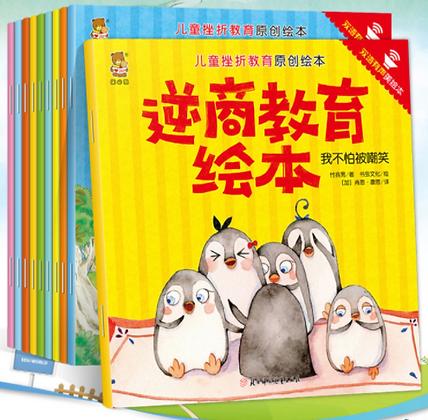 《逆商教育绘本》中英双语儿童挫折教育原创绘本(全套10本)