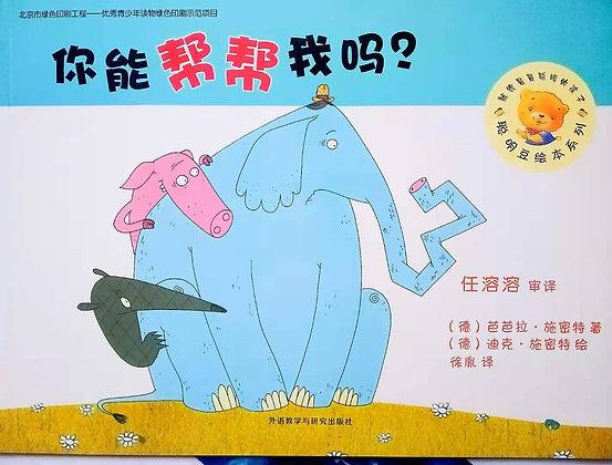 《你能帮帮我吗?》聪明豆绘本系列:献给最最聪明的孩子