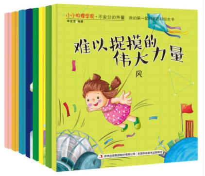 《小小物理学家》2-7岁物理趣味学习绘本(全套8本)