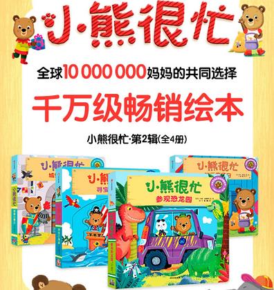 《小熊很忙》0-4岁中英双语小达人点读版机关书第二辑(选一本)