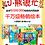 Thumbnail: 《小熊很忙》0-4岁中英双语小达人点读版机关书第二辑(选一本)