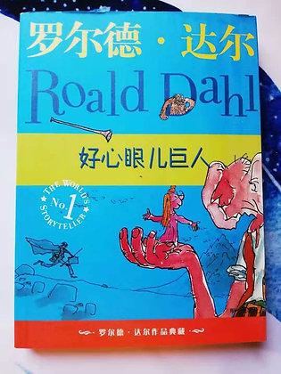 《好心眼巨人》罗尔德.达尔国际大奖小说