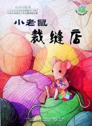 《小老鼠裁缝店》暖暖心系列3-7岁孩子心理性格养成图画书
