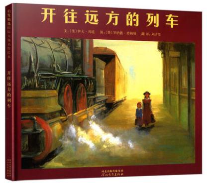 精装硬壳《开往远方的列车》启发精选国际大师名作绘本