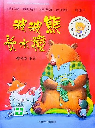 《波波熊长水痘》聪明豆绘本系列:献给最最聪明的孩子