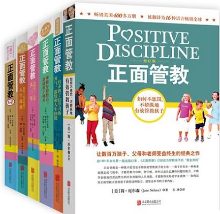 《正面管教》樊登推荐父母必读家庭教育畅销书 - 0-18岁少儿心理学亲子关系(全套6册)