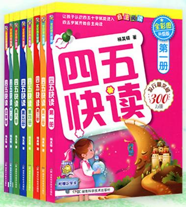 《四五快读》幼儿快速识字阅读法全彩图升级版(全套8册)