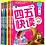 Thumbnail: 《四五快读》幼儿快速识字阅读法全彩图升级版(全套8册)