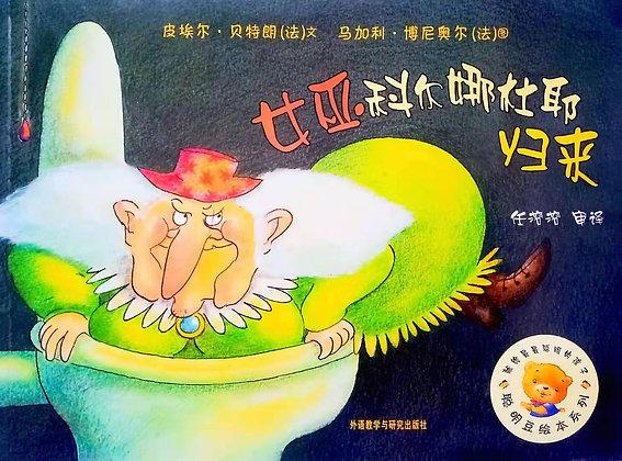 《女巫科尔娜杜耶归来》聪明豆绘本系列:献给最最聪明的孩子
