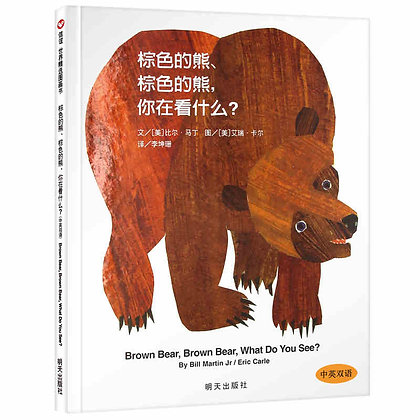 硬壳精装《棕色的熊,你在看什么?》信谊世界精选图画书