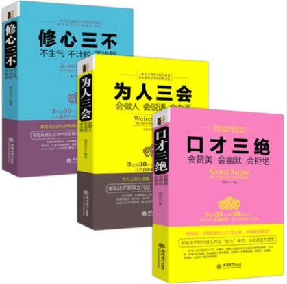 《口才三绝+为人三会+修心三不》说话技巧沟通口才训练畅销书(3本套装 )