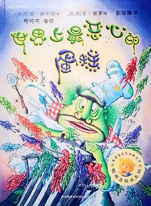 《世界上最恶心的蛋糕》聪明豆绘本系列:献给最最聪明的孩子