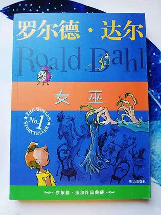 《女巫》罗尔德.达尔国际大奖小说